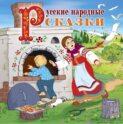 Русские народные сказки (читает Вениамин Смехов)