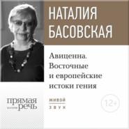 Лекция «Авиценна. Восточные и европейские истоки гения»
