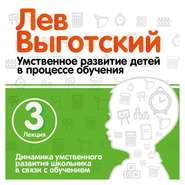 Лекция 3 «Динамика умственного развития школьника в связи с обучением»