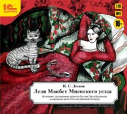 Леди Макбет Мценского уезда (аудиоспектакль)
