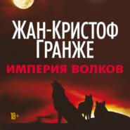 Империя Волков