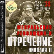 Февральская революция и отречение Николая II. Лекция 39