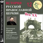 Лекция 12. «Митрополит Сергий (Страгородский)»