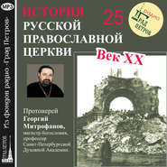 Лекция 25. «Всеправославное совещание 1948 г.»