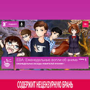 Спецвыпуск 1: «Еженедельные Беседы Любителей Японии 1»