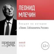 Лекция «Ленин. Соблазнитель России»