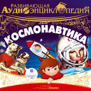 Космонавтика