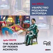 Убийство Роджера Экройда