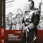 Умереть и воскреснуть. О прославлении императора Николая II