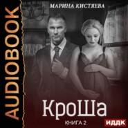 КроШа. Книга вторая