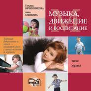 Музыка, движение и воспитание. MP3