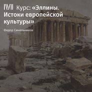 Лекция «Кризис эллинской культуры»