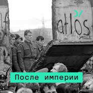 Ворота Европы: Украина между Западом и Россией