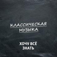Михаил Иванович Глинка. Часть 1