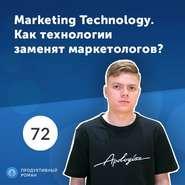 72. Павел Кузнецов, Zalando: Маркетинг будущего: как MarTech заменит человека?