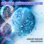 Базовая нейрофизиология (Цикл из 29 лекций)