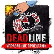 Саммари на книгу «Deadline. Роман об управлении проектами». Том ДеМарко