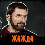 Жажда. Игорь Рыбаков. Обзор