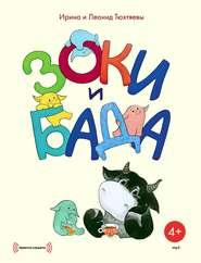 Зоки и Бада. Пособие для детей по воспитанию родителей