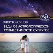 Веды об астрологической совместимости супругов. Брак. Характер. Судьба