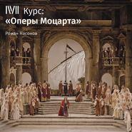 """Лекция «""""Моцарт и Сальери"""" А. С. Пушкина. Воссоздавая музыкальный миф»"""