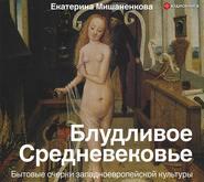 Блудливое Средневековье. Бытовые очерки западноевропейской культуры