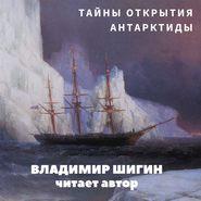 Тайны открытия Антарктиды