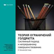 Ключевые идеи книги: Теория ограничений Голдратта. Системный подход к непрерывному совершенствованию. Х. Уильям Деттмер