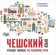 Чешский язык. Учебное пособие по развитию речи. Изд.2. МР3