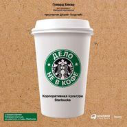 Дело не в кофе: Корпоративная культура Starbucks