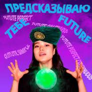 Будущее время в английском языке + be going to. Выучи за 17 минут английские времена