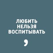 Выпуск 143