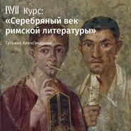 Лекция «Сатиры Ювенала»