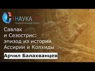 Савлак и Сезострис: эпизод из истории Ассирии и Колхиды в VII в. до н. э.