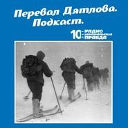 Трагедия на перевале Дятлова: 64 версии загадочной гибели туристов в 1959 году. Часть 121 и 122
