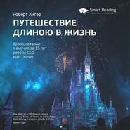 Ключевые идеи книги: Путешествие длиною в жизнь. Уроки, которые я выучил за 15 лет работы CEO Walt Disney. Роберт Айгер