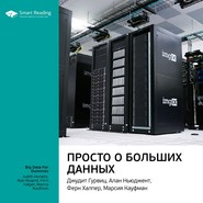 Ключевые идеи книги: Просто о больших данных. Джудит Гурвиц и другие