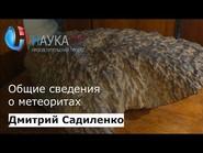 Общие сведения о метеоритах