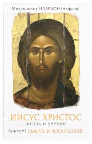 Иисус Христос. Жизнь и учение. Книга VI. Смерть и Воскресение. Том 4. Глава 7 Иисус перед иудейскими первосвященниками, Глава 8 Суд Пилата