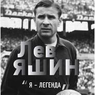 Лев Яшин. «Я – легенда»