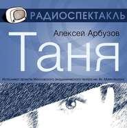 Таня (спектакль)