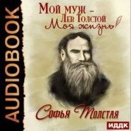 Мой муж – Лев Толстой