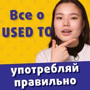Хватит переводить! Как начать думать на английском