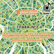 8 прогулок по Москве. Глава №3. Замоскворечье – другая Москва, или почему Москву называли большой деревней