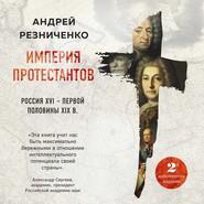 Империя протестантов. Россия XVI – первой половины XIX в.