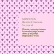 Женщины-«домоправительницы» России отВладимира Ульянова-Ленина доВладимира Владимировича Путина