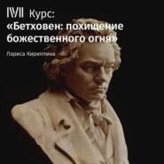 Лекция «Бетховен и Гёте»