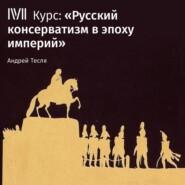 Лекция «Официальный консерватизм николаевской эпохи»