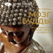 Ключевые идеи книги: Мозг Будды. Нейропсихология счастья, любви и мудрости. Рик Хансон