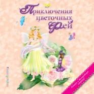 Приключения цветочных фей